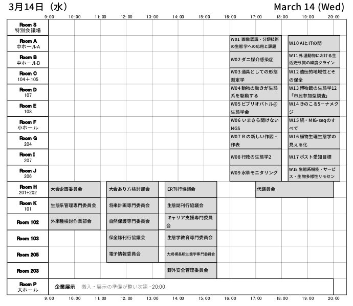 schedule_0314