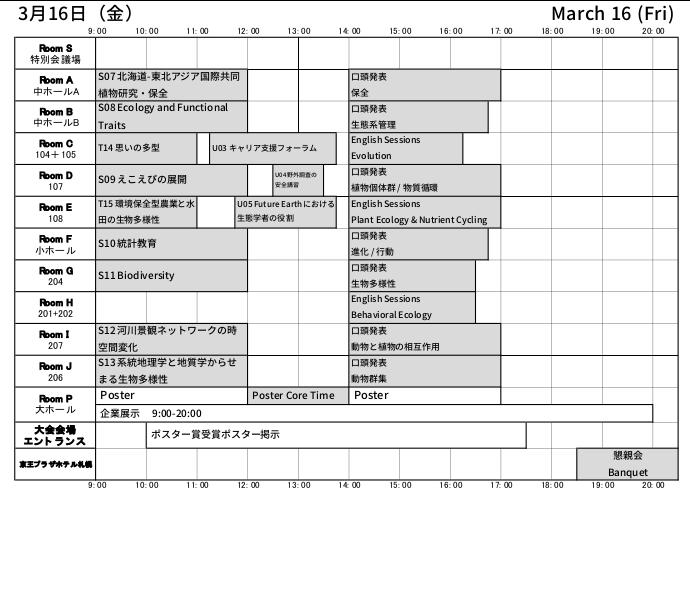 schedule_0316