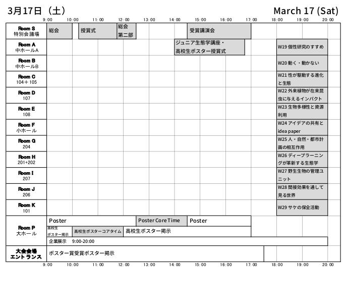 schedule_0317
