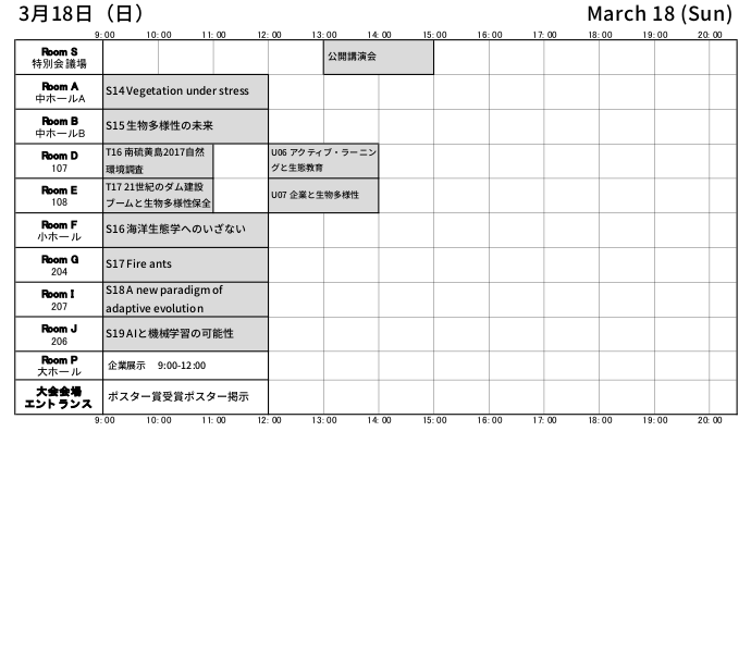 schedule_0318